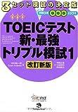 TOEIC(R)テスト新・最強トリプル模試1[改訂新版]
