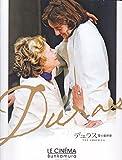 映画パンフレット「デュラス 愛の最終章」