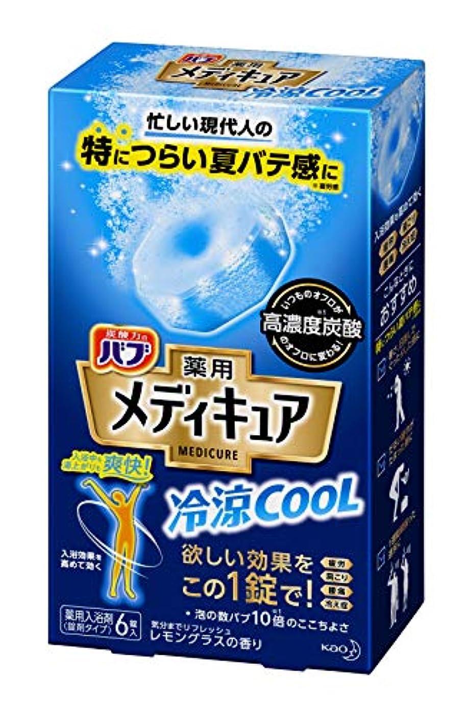 郵便物領収書和解するバブ メディキュア 冷涼クール レモングラスの香り 6錠入 高濃度 炭酸 温泉成分 (泡の数バブの10倍)