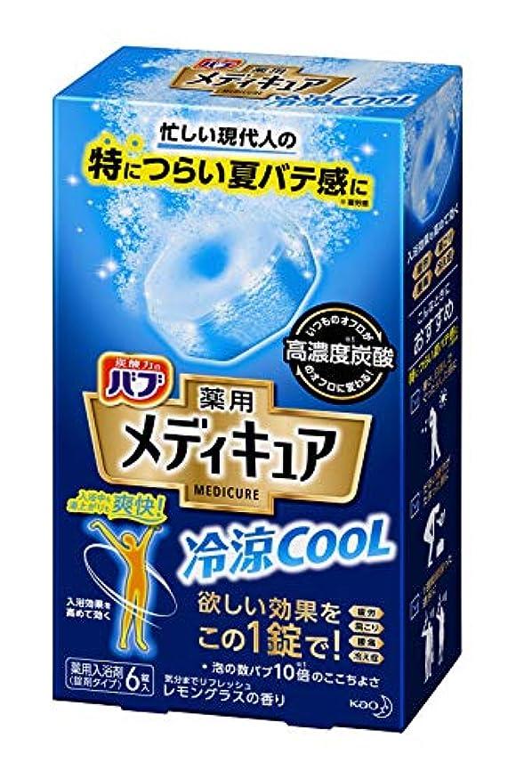 ドループ電池趣味バブ メディキュア 冷涼クール レモングラスの香り 6錠入 高濃度 炭酸 温泉成分 (泡の数バブの10倍)