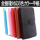 モバイルプラス freetel nico 専用 スライド式 手帳カバー 手帳型スマホカバー (ブラウン) a65738169