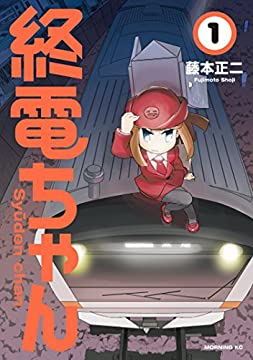 終電ちゃん(1) (モーニングコミックス)