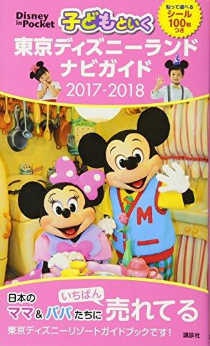 子どもといく 東京ディズニーランド ナビガイド 2017-2018 貼って遊べるシール100枚つき (Disney in Pocket)