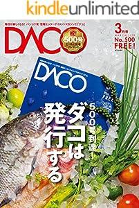 DACO 1号から499号を振り返る DACO500号 2019年3月発行