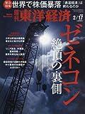 週刊東洋経済 2018年2月17日号 [雑誌](ゼネコン 絶頂の裏側/適温経済は終わるのか)