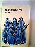 音楽美学入門 (1981年)