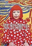 美術手帖 2012年 04月号 [雑誌] [雑誌] / 美術出版社 (刊)