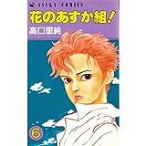 花のあすか組! (第6巻) (あすかコミックス)
