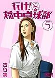 行け! 稲中卓球部(5) (講談社漫画文庫)