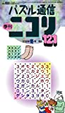 パズル通信ニコリVol.121