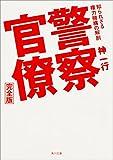 警察官僚 完全版 知られざる権力機構の解剖 (角川文庫)