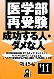 医学部再受験 成功する人・ダメな人 2011年版 (YELL books)