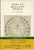 世界の名著〈15〉プロティノス・ポルピュリオス・プロクロス (1980年) (中公バックス)