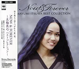 NOW&FOREVER~ベスト