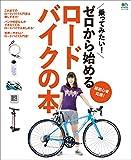 ゼロから始めるロードバイクの本[雑誌] エイムック