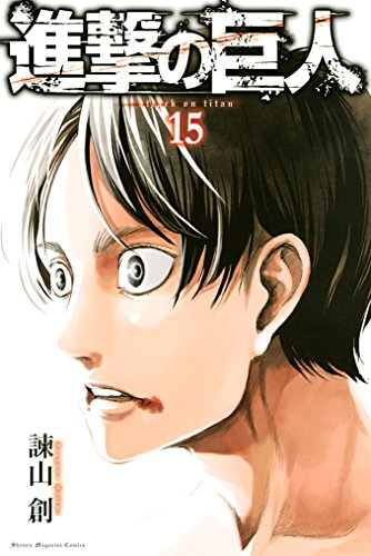 「進撃の巨人(15)」2014年12月9日発売【Kindle版あり】