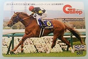 JRA 競馬 レッツゴードンキ Gallop ギャロップ クオカード桜花賞