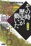 NHKその時歴史が動いたコミック版 勝負師・達人編 (ホーム社漫画文庫)