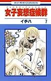 女子妄想症候群 7 (花とゆめコミックス)