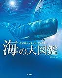海の大図鑑 (イラストレイテッド・アトラス)