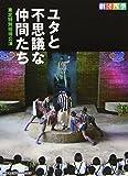 劇団四季 ユタと不思議な仲間たち 東北特別招待公演[DVD]