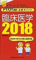ポケットマスター PT/OT国試 必修ポイント 臨床医学 2018