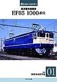 直流電気機関車 EF65 1000番代 【復刻 国鉄車両資料集01】 (J-train鉄道史料2)