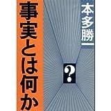 事実とは何か (朝日文庫 ほ 1-12)