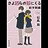 さよならの次にくる〈新学期編〉 市立高校シリーズ (創元推理文庫)