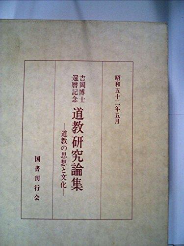 道教研究論集―道教の思想と文化 吉岡博士還暦記念 (1977年)