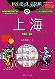 旅の指さし会話帳37 上海(中国語・上海語) 旅の指さし会話帳シリーズ