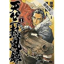 天竺熱風録【期間限定無料版】 1 (ヤングアニマルコミックス)