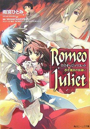 Romeo×Juliet―赤き運命の出逢い (角川ビーンズ文庫)の詳細を見る