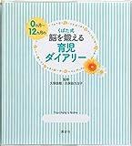 くぼた式0ヵ月~12ヵ月の 脳を鍛える育児ダイアリー (講談社の実用BOOK)