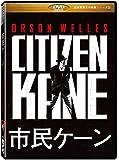 市民ケーン(Citizen Kane) [DVD]劇場版(4:3)【超高画質名作映画シリーズ23】 デジタルリマスター版