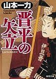 晋平の矢立 (【徳間文庫】)