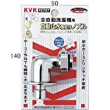 KVK 自動止水機能付回転ノズル PZ787