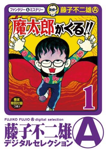 魔太郎がくる!!(1) (藤子不二雄(A)デジタルセレクション)