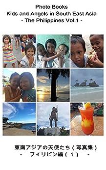 [Tetsuya Kitahata]の東南アジアの天使たち(写真集) 第10巻 - フィリピン編(1): Photo Books - Kids and Angels in South East Asia - The Philippines Vol.1 【東南アジアの天使たち(写真集)】