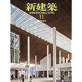 新建築2020年11月号/木造特集