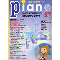 Piano (ピアノ) 2008年 02月号 [雑誌]