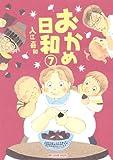 おかめ日和(7) (KCデラックス BE LOVE)