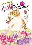 キジトラ猫の小梅さん(17) (ねこぱんちコミックス)