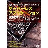 Amazon Web Servicesを使ったサーバーレスアプリケーション開発ガイド