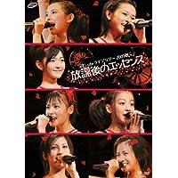 ℃-ute ライブツアー2007秋 ~放課後のエッセンス~