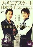日本男子フィギュアスケートFan Book Cutting Edge 2012 (SJセレクトムック No. 5 SJ sports) 画像