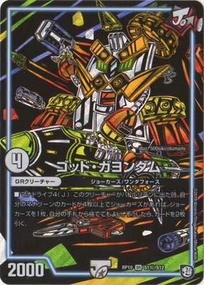 デュエルマスターズ新10弾/DMRP-10/S1/秘/SS/ゴッド・ガヨンダム