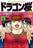 ドラゴン桜2(4) (コルク)
