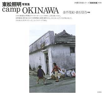 東松照明写真集 camp OKINAWA (沖縄写真家シリーズ 琉球烈像 第9巻)