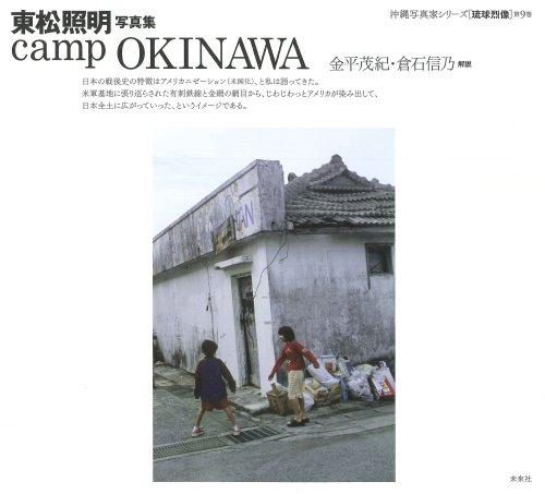 東松照明写真集 camp OKINAWA (沖縄写真家シリーズ 琉球烈像 第9巻)の詳細を見る